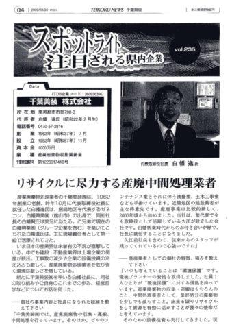 teikoku-news200903のサムネイル