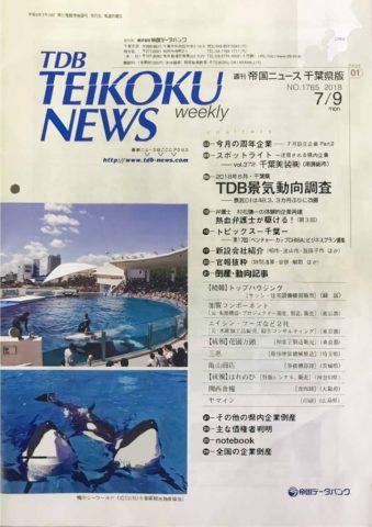 teikoku-news201807のサムネイル